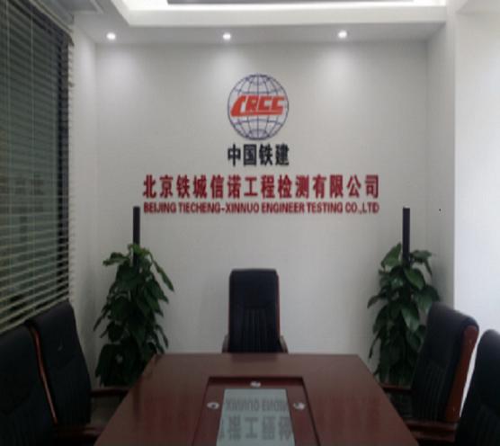 北京铁城信诺工程检测有限公司