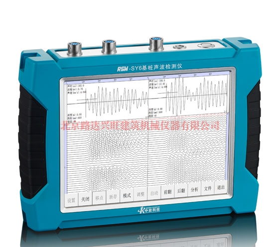 RSM-SY6 基桩声波检测仪