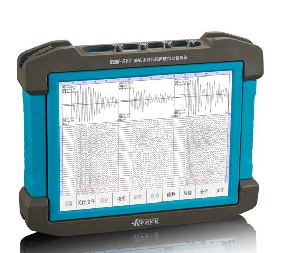 RSM-SY7 基桩多跨孔超声波自动循测仪