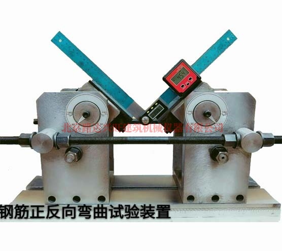 B型钢筋反向弯曲试验装置