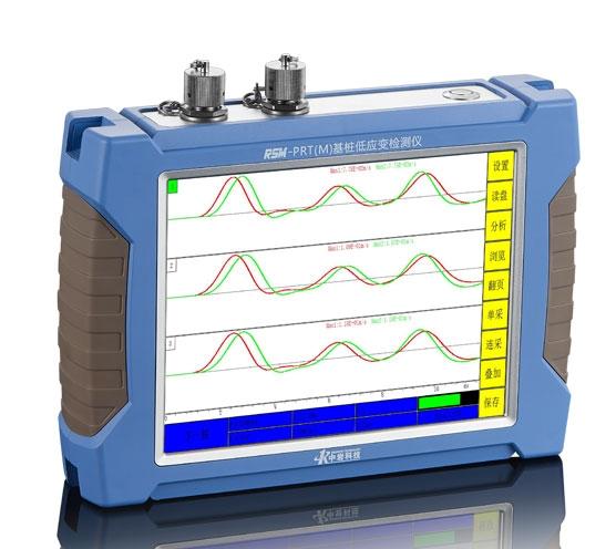 RSM-PRT(M)基桩低应变检测仪