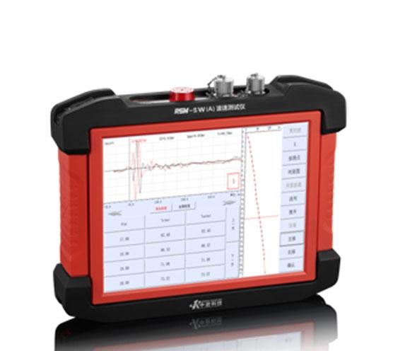 RSM-SW(A)波速测试仪